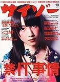 サイゾー 2011年 10月号 [雑誌] 画像