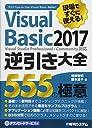 現場ですぐに使える Visual Basic 2017逆引き大全 555の極意