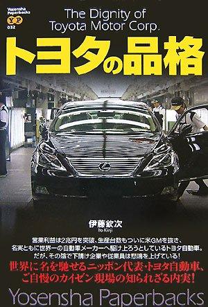 トヨタの品格 (Yosensha Paperbacks)の詳細を見る