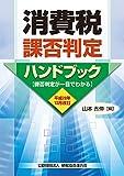 消費税課否判定ハンドブック (平成28年版) -