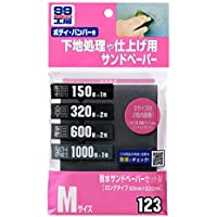 SOFT99 ( ソフト99 ) 99工房 耐水サンドペーパーセットM 09123
