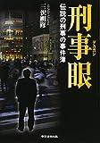 刑事眼―伝説の刑事の事件簿-
