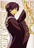 東海道HISAME 2 新装版 (IDコミックス ZERO-SUMコミックス)