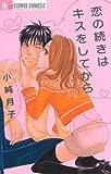 恋の続きはキスをしてから / 小純 月子 のシリーズ情報を見る