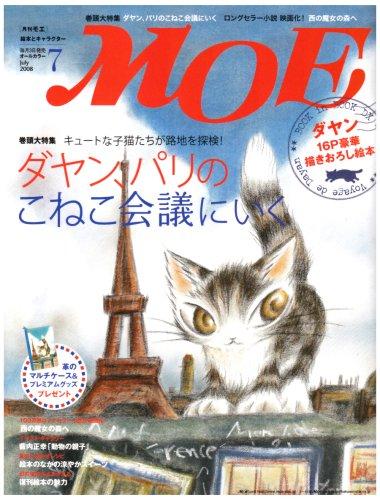 MOE (モエ) 2008年 07月号 [雑誌]の詳細を見る