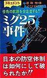ミグ25事件―ドキュメント 怪鳥の航跡を全走査する (1978年) (つばさbooks)
