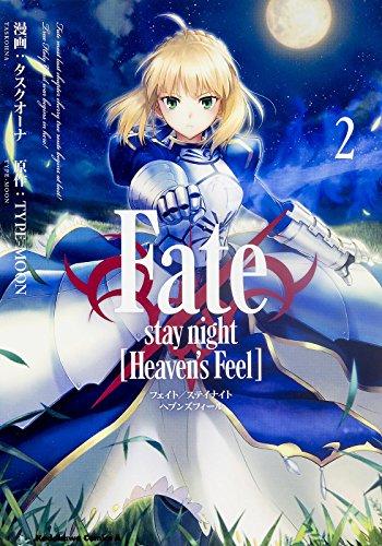 Fate/stay night (Heaven's Feel) (2) (カドカワコミックス・エース)の詳細を見る