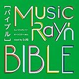 【Amazon.co.jp限定】ミュージックレイン・オールスターMIX