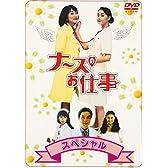 ナースのお仕事スペシャル [DVD]