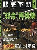 """販売革新 2017年 04 月号 [雑誌] (■""""総合"""