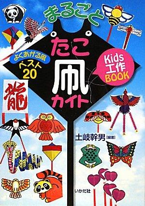 Kids工作BOOK まるごとたこ凧カイト―よくあがる凧ベスト20