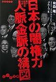 日本の闇権力 人脈金脈の構図―黒い相関図付き (だいわ文庫)