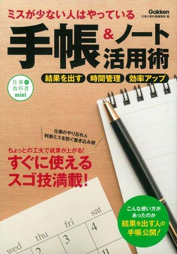 ミスが少ない人はやっている 手帳&ノート活用術 (仕事の教科書mini)の詳細を見る