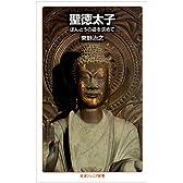 聖徳太子――ほんとうの姿を求めて (岩波ジュニア新書)