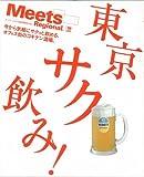 東京サク飲み!―今から気軽にサクッと飲める、オフィス街のゴキゲン酒 (えるまがMOOK ミーツ・リージョナル別冊)