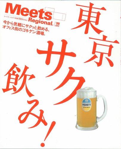 東京サク飲み!—今から気軽にサクッと飲める、オフィス街のゴキゲン酒 (えるまがMOOK ミーツ・リージョナル別冊)