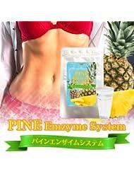 PINE Emzyme System(パインエンザイムシステム)