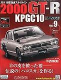 週刊NISSANスカイライン2000GT-R KPGC10(9) 2015年 8/5 号 [雑誌]