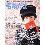毛糸だま No.152(2011年冬号) (Let's Knit series)