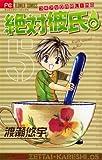絶対彼氏。—フィギュアなDARLING (05) (少コミフラワーコミックス)