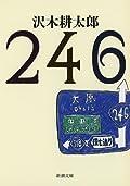 沢木耕太郎『246』の表紙画像