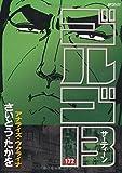 ゴルゴ13 172 (SPコミックス) 画像
