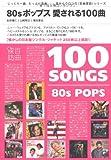 """80sポップス 愛される100曲 (""""百曲探訪""""シリーズ)"""