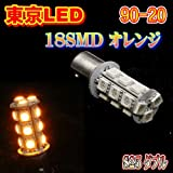 LED S25 ダブル 3チップ 18SMD オレンジ 90-20 tokyoled