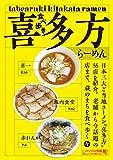 食べ歩き 喜多方らーめん こおりやま情報別冊 人気グルメBOOKシリーズ