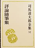 司馬遼太郎全集 第32巻 評論随筆集/全集の校正を終えて/年譜