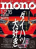 モノ・マガジン2020年1-2.16合併号 画像