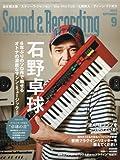 Sound & Recording Magazine (サウンド アンド レコーディング マガジン) 2016年 9月号 [雑誌]