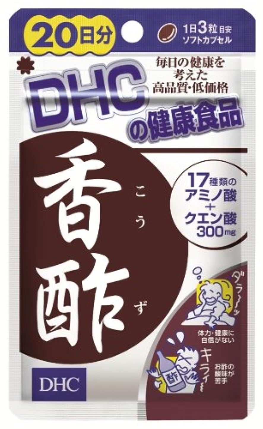 アルコール出費推測DHC 香酢 20日分 60粒