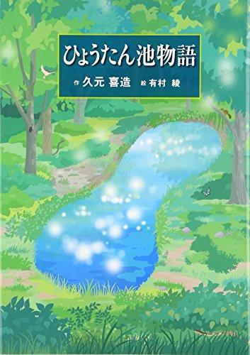 ひょうたん池物語