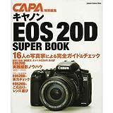 キヤノンEOS20D SUPER BOOK カメラムック