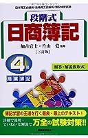 段階式日商簿記 4級商業簿記