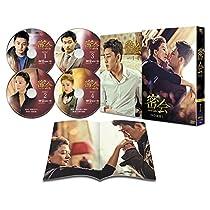 密会 DVD-BOX1