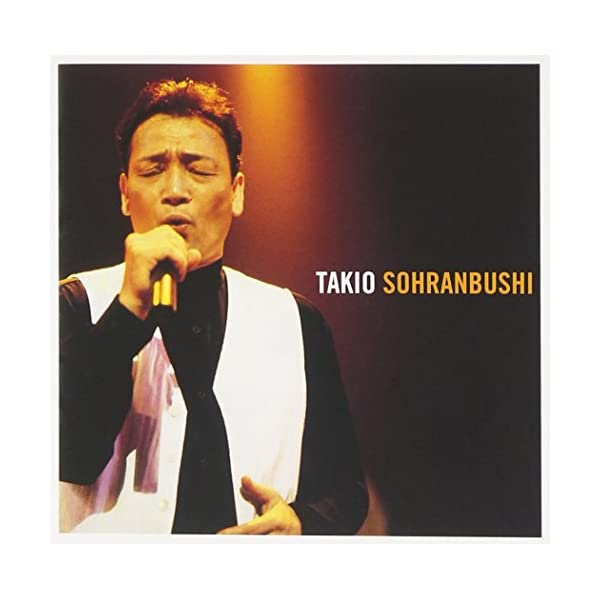 TAKIO-ソーラン節の商品画像