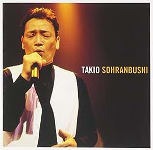 TAKIO-ソーラン節