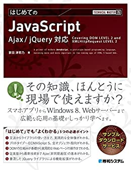 [掌田津耶乃]のTECHNICAL MASTER はじめてのJavaScript Ajax/jQuery対応
