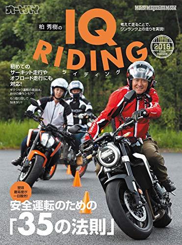 柏 秀樹のIQ RIDING (ライディング) 2018年版 (Motor Magazine Mook)