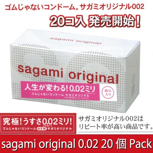 【サガミオリジナル 002 コンドーム 20個入】 (番号:x1 / 注意!商品の内訳は「1箱セット」のみ)