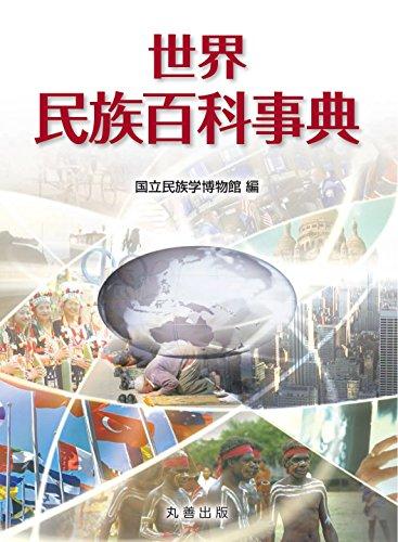 世界民族百科事典の詳細を見る