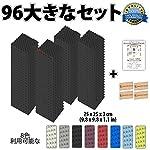 スーパーダッシュ 新しい 96ピース 250 x 250 x 30 mm エッグクレートアコースティックタイルフォーム 吸音材 防音 吸音材質ポリウレタン SD1052 (黒)