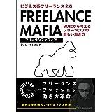 ビジネス系フリーランス2.0 FREELANCEMAFIA〜 30代から考える新しいフリーランスの働き方〜
