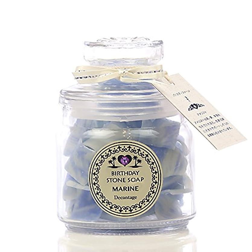 治療テナント沼地バースデーストーンソープ マリン(プレミアム) (2月)アメジスト (プルメリアの香り)