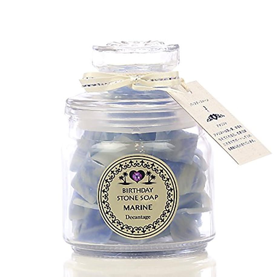 お風呂を持っている消化虎バースデーストーンソープ マリン(プレミアム) (2月)アメジスト (プルメリアの香り)