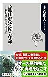 〈旭山動物園〉革命 夢を実現した復活プロジェクト (角川新書)