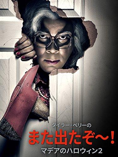 タイラー・ペリーズ・ブー2! ア・マディア・ハロウィーン (字幕版)