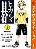 ヒカルの碁【期間限定無料】 1 (ジャンプコミックスDIGITAL)